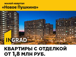 ЖК «Новое Пушкино» Новые корпуса. Ипотека 5,9%. Звоните